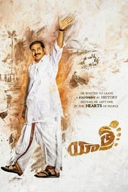 Yatra streaming sur zone telechargement