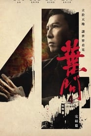 Ip Man 4 en streaming sur streamcomplet