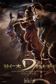 Detective Dee And The Four Heavenly Kings (2018)