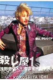 Koroshiya 1 (2001)