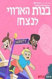 Harvey Sokağı Çocukları