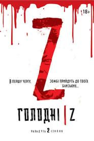 Голодні Z