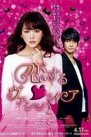 Vampire in Love (2015)