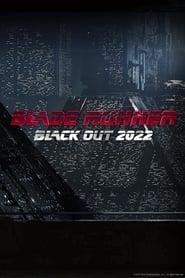 ブレードランナー ブラックアウト 2022