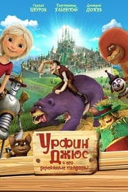Урфін Джюс та його дерев'яні солдати