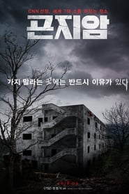Gonjiam: hospital maldito (2018)