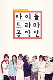 아이돌 드라마 공작단