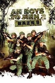 Ah Boys To Men (Part 2)