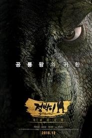점박이 한반도의 공룡 2: 새로운 낙원 2018