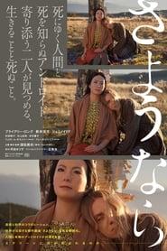 Sayonara (2015)