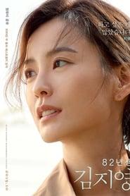 Kim Ji-young, Born 1982 streaming sur zone telechargement