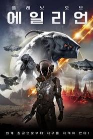 Alien Reign of Man 2017