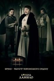 Король Данило
