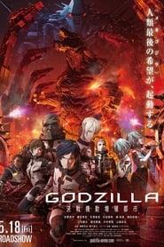 film Godzilla : La ville à l'aube du combat en streaming