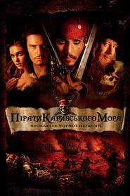Пірати Карибського Моря: Прокляття Чорної Перлини
