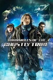 Crônicas da Tribo Fantasma
