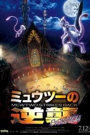 voir film Pokemon the movie : Mewtwo strikes back evolution streaming