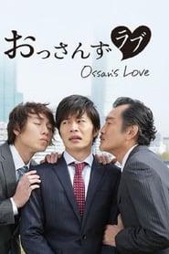 watch Ossan's Love online