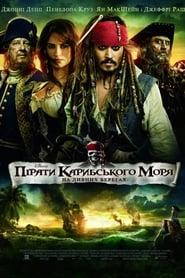Пірати Карибського Моря: На дивних берегах