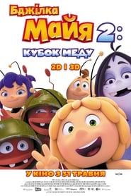 Бджілка Майя 2: Кубок меду