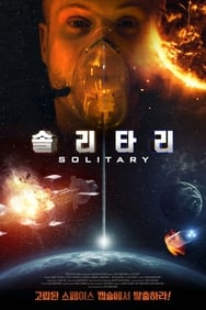Film Solitary streaming