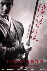 Sword Identity streaming
