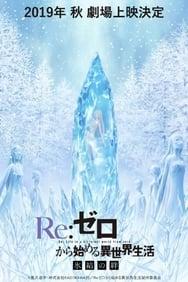 Re:Zero kara Hajimeru Isekai Seikatsu : Hyouketsu no Kizuna
