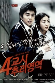 4-kyo-si Choo-ri-yeong-yeok (4th Period Mystery) streaming