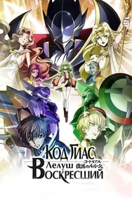 film Code Geass: Lelouch of the Resurrection streaming