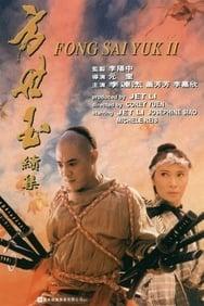 La Légende de Fong Sai-Yuk 2 streaming