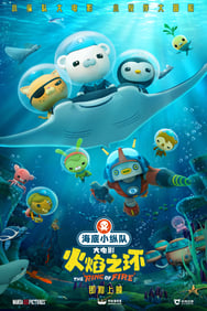 film Octonauts: The Ring of Fire streaming
