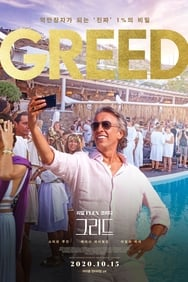 film Greed streaming