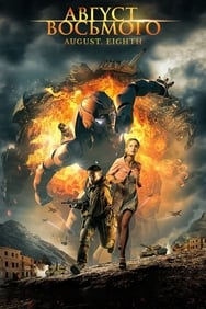 War Zone (2012)