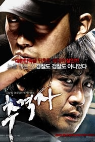 film The Chaser streaming