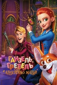 film Hansel & Gretel streaming