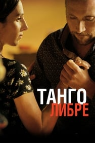 Tango libre streaming complet