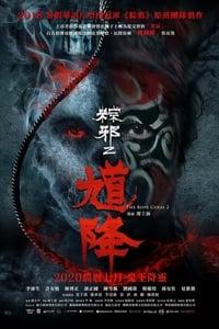 馗降 : 粽邪2 (The Rope Curse 2) (2020)