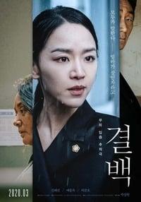 Gyul-Baek (Innocence) (2020)