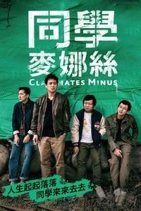 Classmates Minus (Compañeros de clase) (2020)