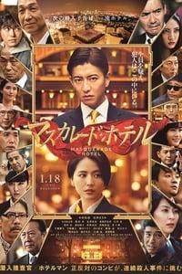 マスカレード・ホテル (2019)