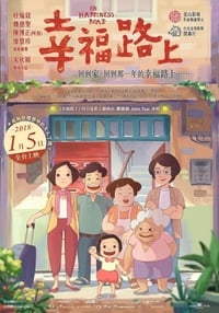 On Happiness Road (Hsing fu lu shang) (2017)