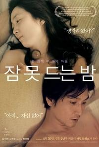 잠 못 드는 밤 (2012)