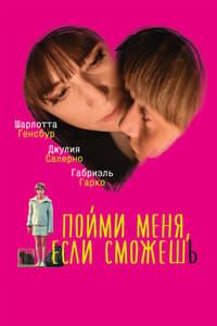 copertina film Incompresa 2014