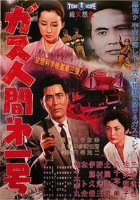 ガス人間第一号 (1960)