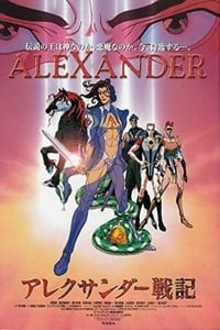 Alexander Senki Movie