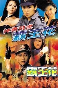 神勇飛虎霸王花 (1989)