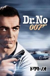 007 ドクター・ノオ 無料ホームシアター