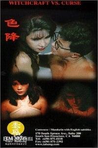 色降 (1990)