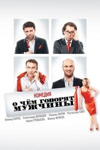 copertina film What+Men+Talk+About 2010