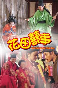 花田囍事 (1993)